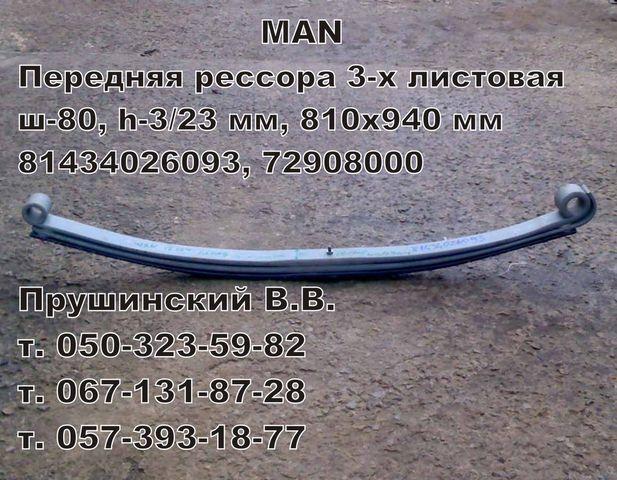 81434026093, 72908000 arc lamelar pentru camion