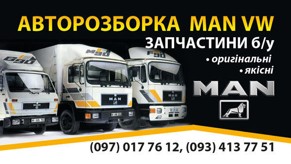 Rozbiraem avtomobili oglinda auto pentru MAN  L2000  MAN-VW M2000 camion