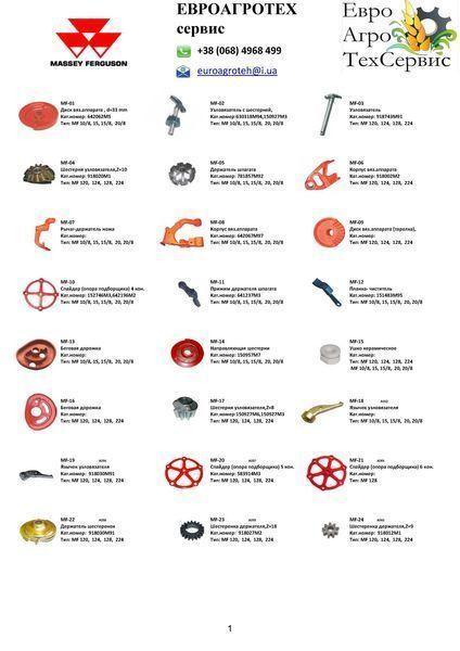 zapchasti MASSEY FERGUSON piese de schimb pentru MASSEY FERGUSON 10/8, 15/8, 20/8, 120, 124, 128, 224 presa baloti