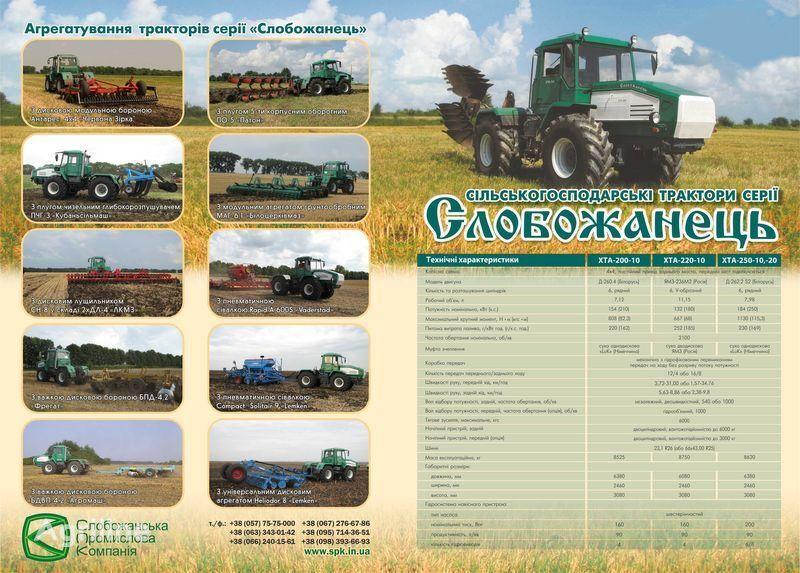 HTZ Slobozhanec tractor cu roţi nou