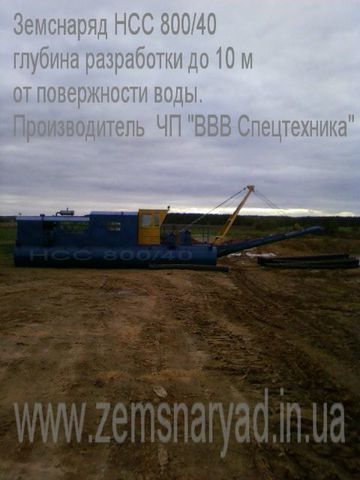 NSS 800/40 excavator plutitor nou